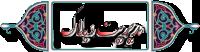 مدیریت وبلاگ
